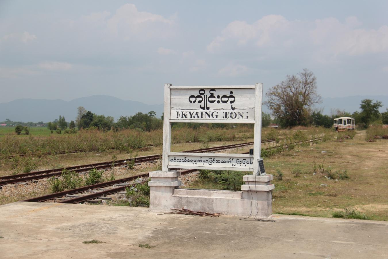 Der Bahnhof von Kyaingtong ist nicht in Betrieb, soll aber Kyaingtong mit den Orten der Region verbinden
